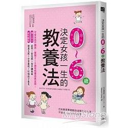 決定女孩一生的0~6歲教養法:日本教育專家教你培育元氣女孩,不依賴、建立自我主張