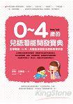 0~4歲的兒語潛能開發寶典:全球暢銷 10 年!英國皇家語言治療師專業研發