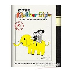 徐玫怡的Mother Style