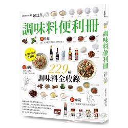 調味料便利冊:嚴選9大類、229種精采收錄