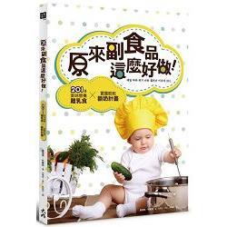 原來副食品這麼好做!201道美味營養離乳食×寶寶輕鬆斷奶計畫