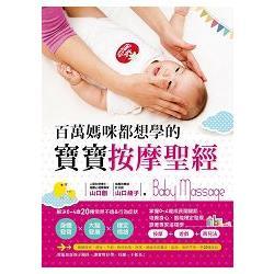 百萬媽咪都想學的寶寶按摩聖經:解決0~4歲20種不適&行為症狀,促進身體、大腦發展、穩定情緒,讓寶