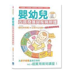 嬰幼兒五感發展與疾病照護(隨書附贈白竹纖紗布手帕)