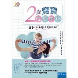 2歲寶寶成長里程:面對小小磨人精的高EQ