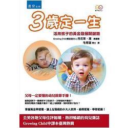 3歲定一生:活用孩子的黃金發展關鍵期