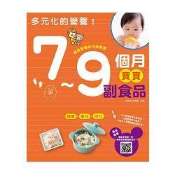 多元化的營養!7~9個月寶寶副食品