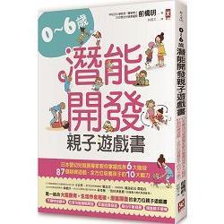 0~6歲潛能開發親子遊戲書:日本嬰幼兒發展專家教你掌握成長6大階段,87個訓練遊戲,全方位培養孩子10