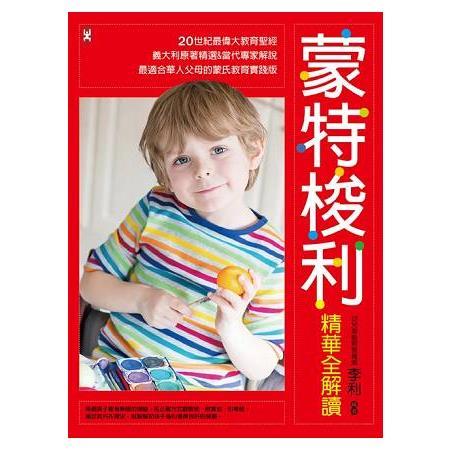 蒙特梭利精華全解讀:20世紀最偉大教育聖經,義大利原著精選&當代專家導讀,最適合華人父母的蒙氏教育