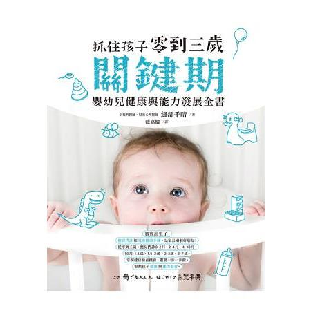 抓住孩子零到三歲關鍵期,嬰幼兒健康與能力發展全書