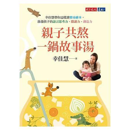 親子共熬一鍋故事湯 :幸佳慧帶你這樣讀嬰幼繪本-啟發孩子的語言思考力、閱讀力、創造力(另開視窗)
