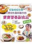 寶寶營養副食品