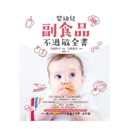 嬰幼兒副食品不過敏全書