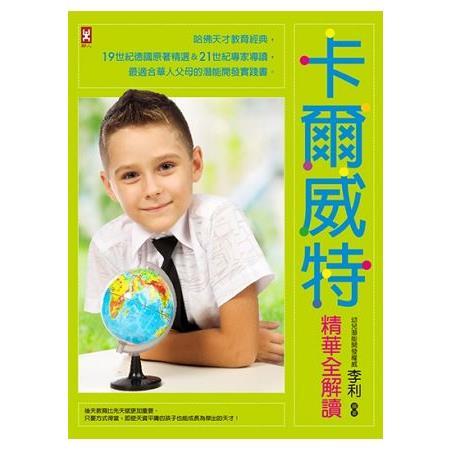 卡爾威特精華全解讀:哈佛天才教育經典,19世紀德國原著精選&21世紀專家導讀,最適合華人父母的潛能開