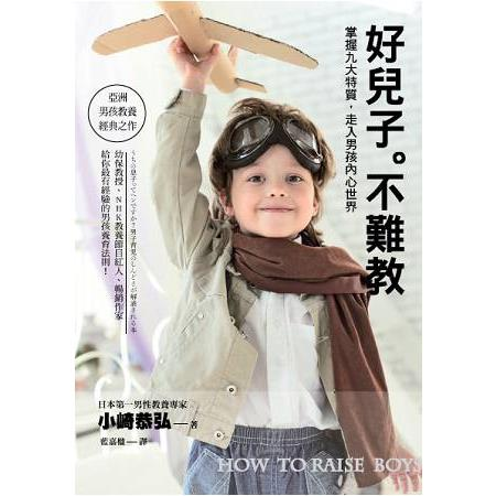 好兒子不難教:掌握九大特質,走入男孩內心世界