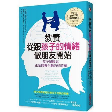 教養,從跟孩子的情緒做朋友開始:孩子鬧脾氣,正是開發全腦的好時機