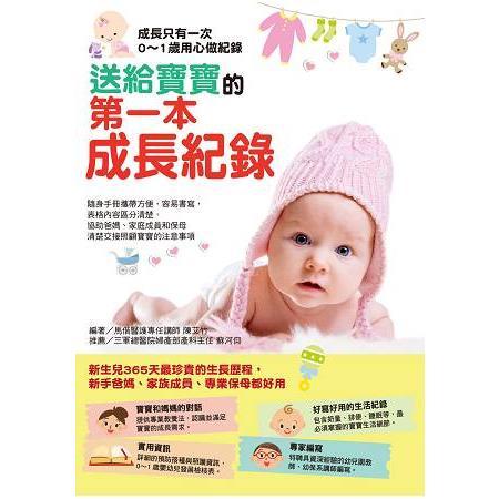 送給寶寶的第一本成長紀錄