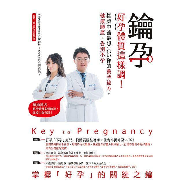 鑰孕,懷孕前就要做對的3件事!:吃對食物、睡對時間、運動紓壓,改善寒涼體質,讓你輕鬆受孕、自然順產不復胖