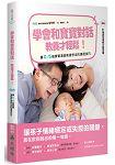 學會和寶寶對話,教養才輕鬆!:讓0~5歲寶寶清楚表達想法的溝通技巧(附47張語言理解力鑑定圖)