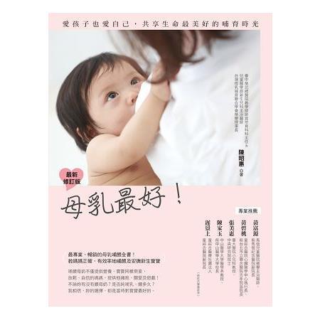 母乳最好 最新修訂版:愛孩子也愛自己,共享生命最美好的哺育時光
