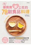 小米媽媽讓寶寶愛上吃的78道副食品料理