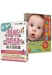 嬰幼兒發展專家親授!0~6歲潛能開發全方位套書(二冊):《0~3歲寶寶14階段潛能開發書》+《0~6