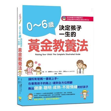 0~6歲決定孩子一生的黃金教養法