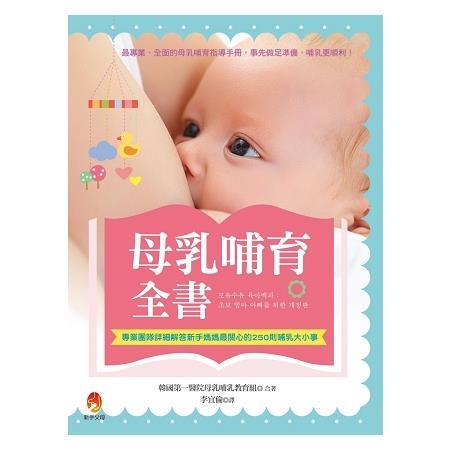 母乳哺育全書:專業團隊詳細解答新手媽媽最關心的250則哺乳大小事