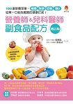 營養師&兒科醫師副食品配方增訂版----100 道營養菜單,補鐵、強鋅、低敏、增D,從第一口就為寶寶