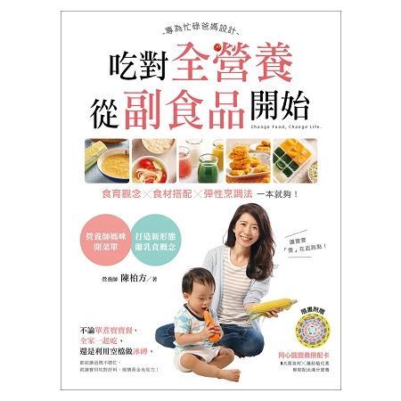 吃對全營養,從副食品開始:專為忙碌爸媽設計,食育觀念x食材搭配x彈性烹調法,一本就夠!(隨書附贈同心圓營養搭配卡)
