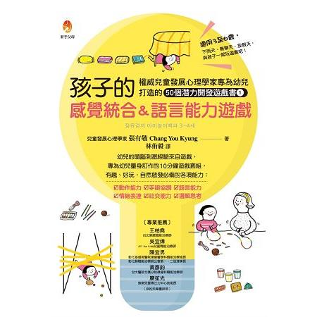 權威兒童發展心理學家專為幼兒打造的50個潛力開發遊戲書1:孩子的感覺統合&語言能力遊戲