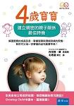 4歲寶寶:建立親密的親子關係最佳時機