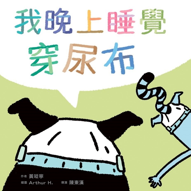 黃瑽寧醫師的第一套劇本式繪本:阿布與小樂系列(一套共四冊)