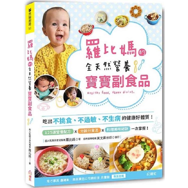 羅比媽的全天然營養寶寶副食品:吃出不挑食、不過敏、不生病的健康體質!