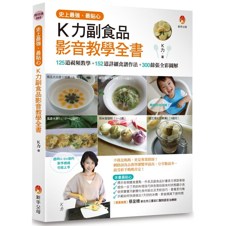 史上最強、最貼心K力副食品影音教學全書