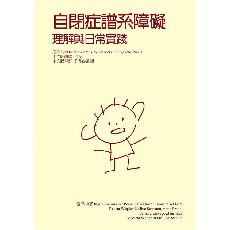 自閉症譜系障礙:理解與日常實踐