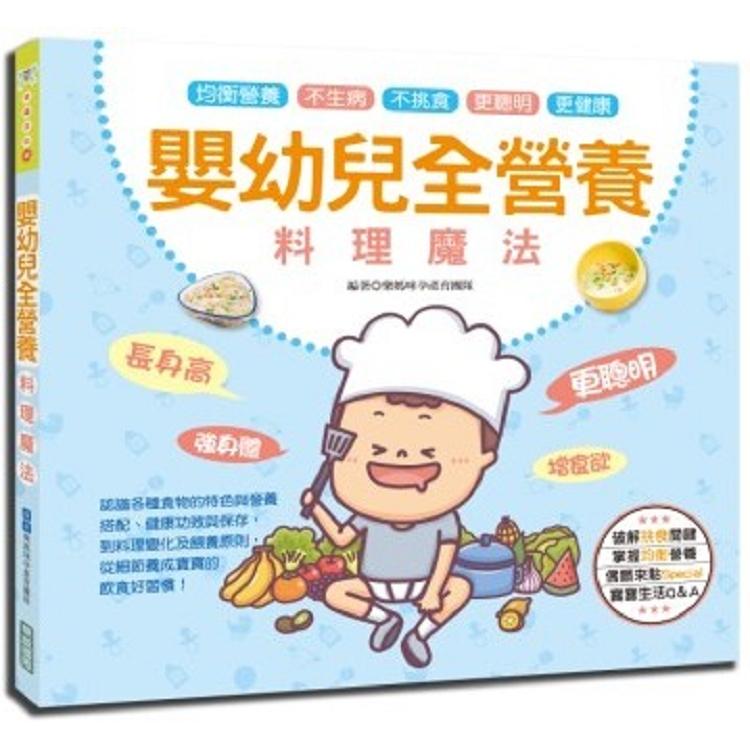 嬰幼兒全營養料理魔法:讓寶寶長身高、強身體、更聰明、增食欲