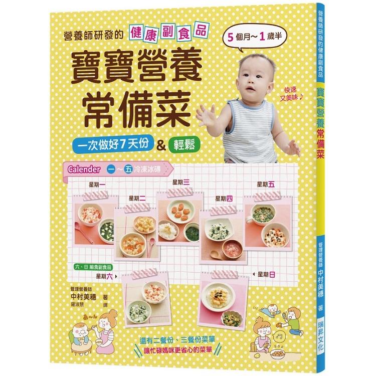 寶寶營養常備菜:營養師研發的健康副食品!輕鬆一次做好7天份量,5個月~1歲半適用!