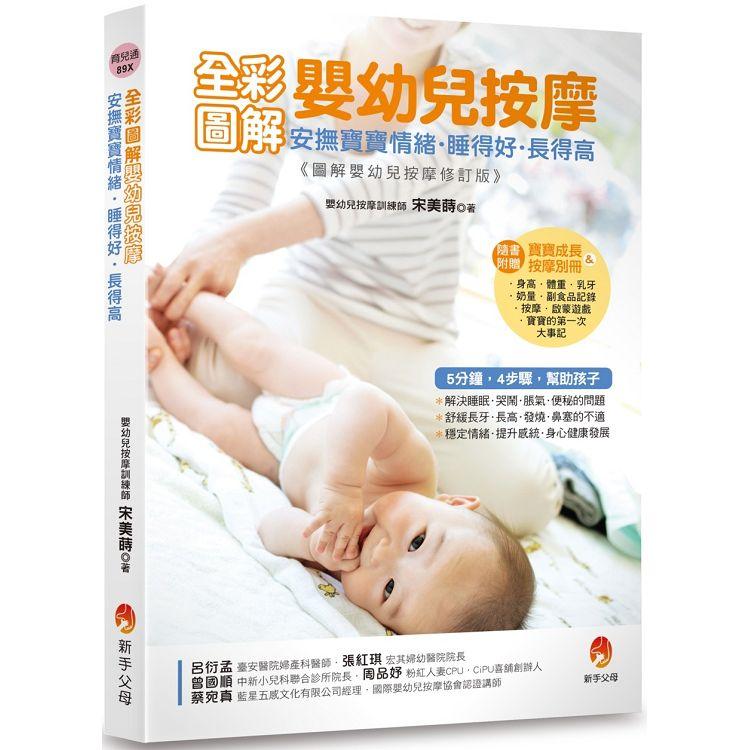 全彩圖解嬰幼兒按摩:安撫寶寶情緒.睡得好.長得高[附寶寶成長&按摩別冊]