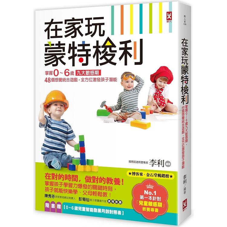 在家玩蒙特梭利:掌握0~6歲九大敏感期,48個感覺統合遊戲,全方位激發孩子潛能(二版)