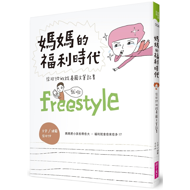 媽媽的福利時代:徐玫怡的放養圖文筆記書