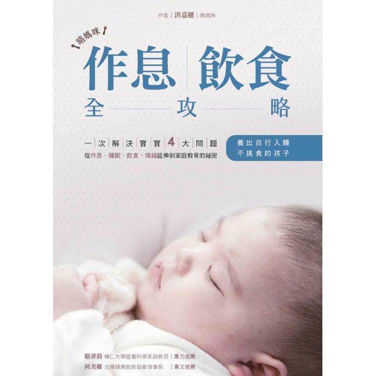 晴媽咪作息、飲食全攻略:一次解決寶寶4大問題,從作息、睡眠、飲食、情緒延伸到家庭教育的祕密,養出自