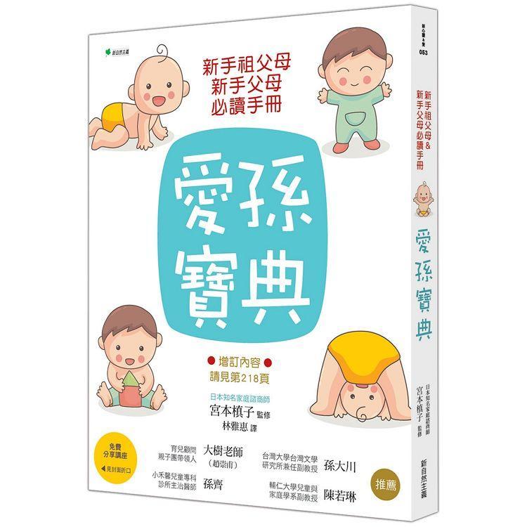 新手祖父母&新手父母必讀手冊:愛孫寶典