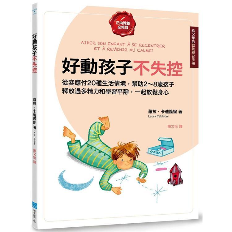 好動孩子不失控【給父母的教養練習手冊】:從容應付20種生活情境,幫助2~8歲孩子釋放過多精力和學習平