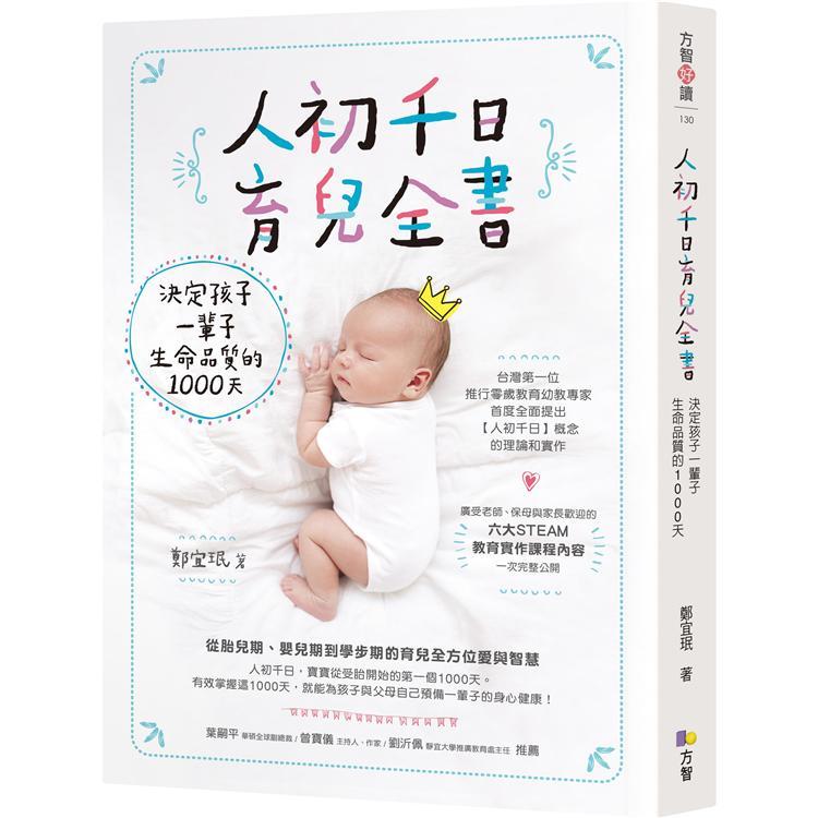 人初千日育兒全書:決定孩子一輩子生命品質的1000天