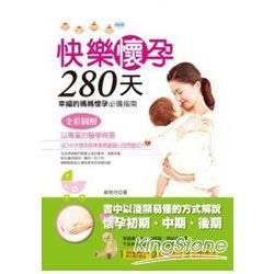 快樂懷孕280天(全彩圖解)