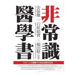 非常識醫學書──日本三大名醫聯手打破你的醫學迷思
