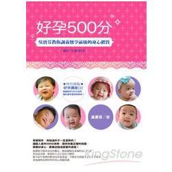 好孕500分:吳寶芬教你調養懷孕前後的身心體質(附好運講座CD )