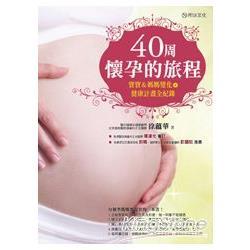 40周懷孕的旅程 :寶寶&媽媽變化+健康計畫全紀錄