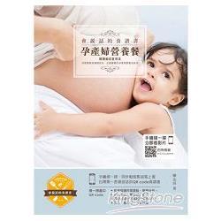 孕產婦營養餐:會說話的食譜書