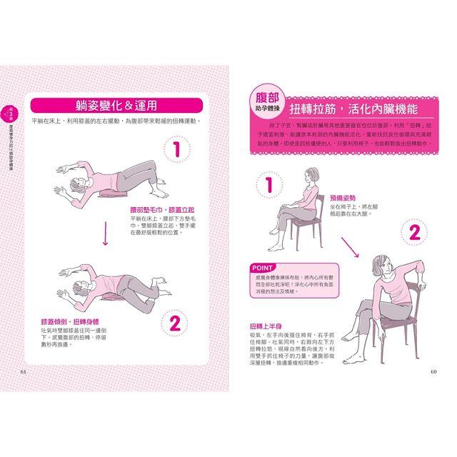 提高懷孕力的「3分鐘助孕體操」:放鬆腰腹臀頸,全面活化子宮卵巢,提高生殖機能的16個動作及7個習慣